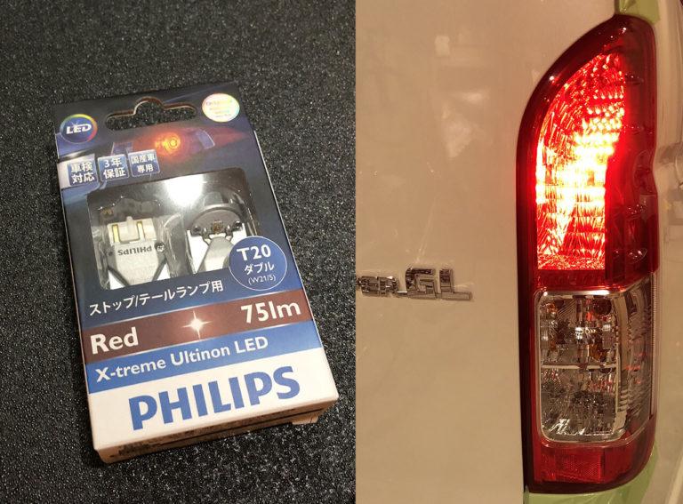 ハイエース LED ブレーキランプ・ストップランプ